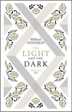 "Книга ""The Light and the Dark"" – Михаил Шишкин, 2013"