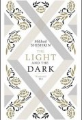 The Light and the Dark (Михаил Шишкин, 2013)