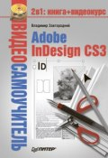 Adobe InDesign CS3 (Владимир Завгородний)