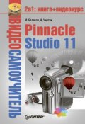Pinnacle Studio 11 (Александр Чиртик, Михаил Беляков)