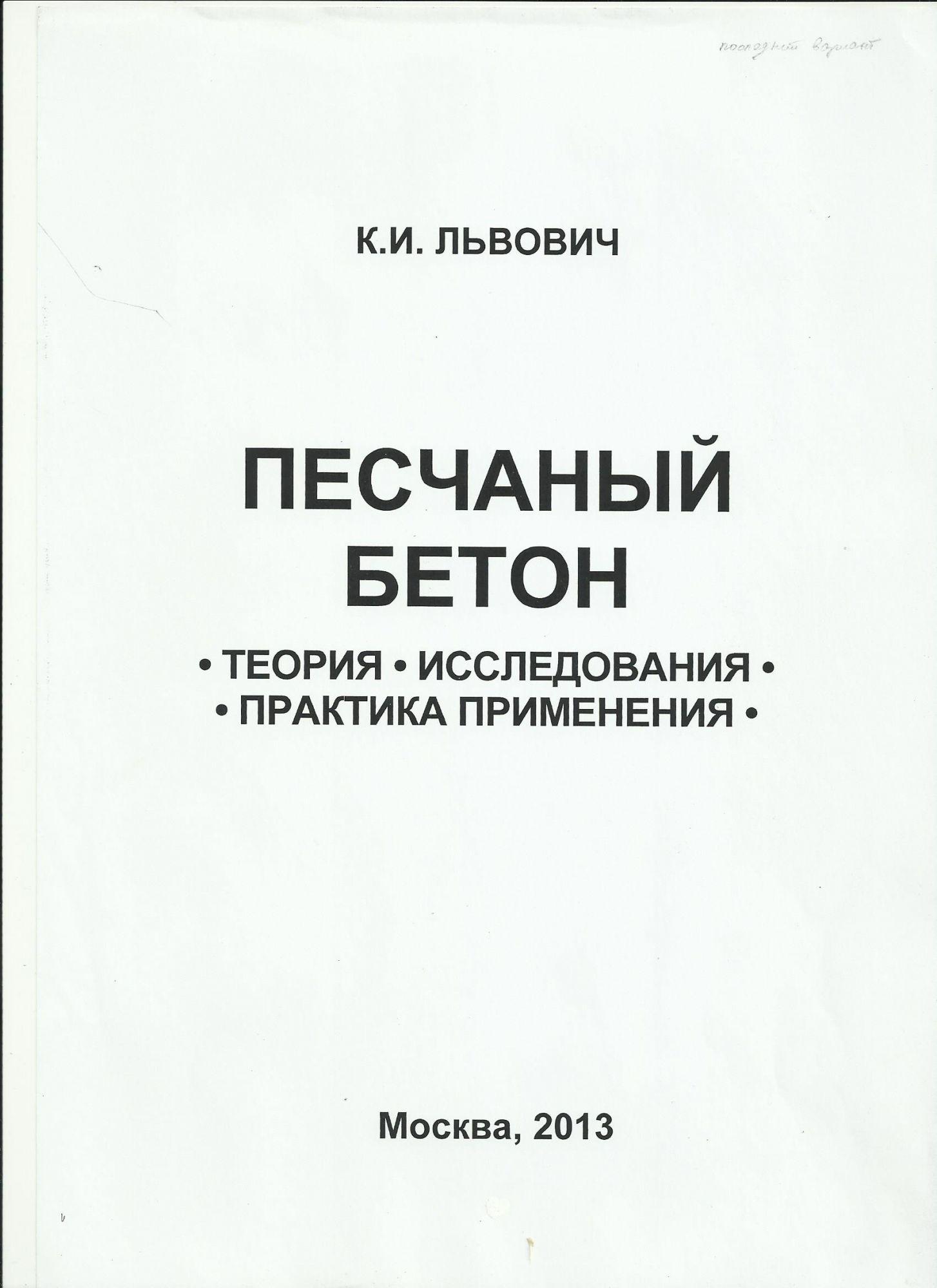 Песчанный бетон институт бетона москва