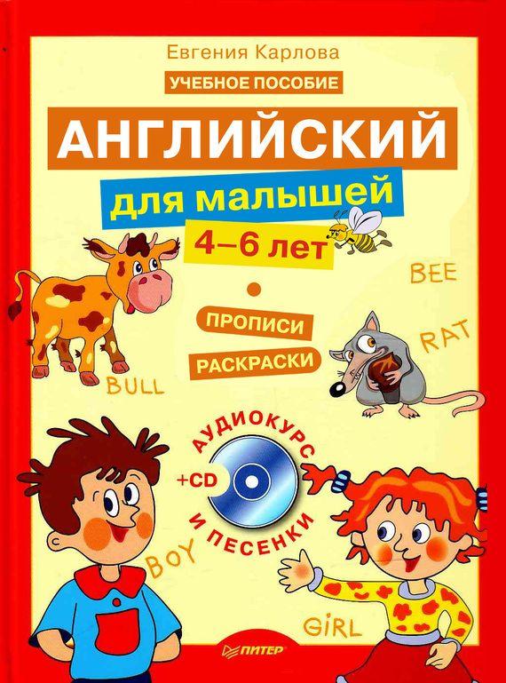 Английский для малышей. 4-6 лет: прописи, раскраски {Вы и ...