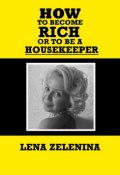 How to become rich or to be a housekeeper (Helena Zelenina, 2013)