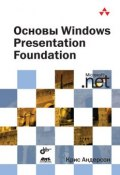 Основы Windows Presentation Foundation (Крис Андерсон, 2008)