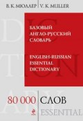 Базовый англо-русский словарь / English-Russian Essential Dictionary. 80000 слов (В. К. Мюллер, 2013)