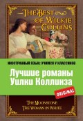 Лучшие романы Уилки Коллинза / The Best of Wilkie Collins (Уилки Коллинз)
