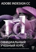 Adobe InDesign CC (, 2013)
