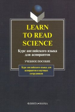 "Книга ""Learn to Read Science"" – Коллектив авторов, 2014"