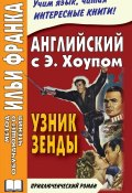 Английский язык с Энтони Хоупом. Узник Зенды / Anthony Hope. The Prisoner Of Zenda (Энтони Хоуп, 2009)