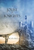 A Joust of Knights (Morgan Rice, Морган Райс, 2014)