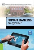 Private Banking по-русски?! (, 2013)