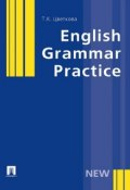 English Grammar Practice (Татьяна Константиновна Цветкова, 2013)