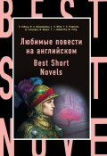 Любимые повести на английском / Best Short Novels (Вашингтон Ирвинг, Френсис Скотт Фицджеральд, ещё 3 автора, 2017)