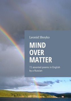 "Книга ""Mind Over Matter. 72 assorted poems in English by a Russian"" – Leonid Sboyko"