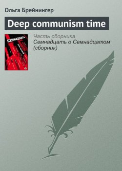 "Книга ""Deep communism time"" – Брейнингер Ольга, 2017"