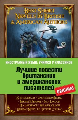 "Книга ""Лучшие повести британских и американских писателей / Best Short Novels by British & American Authors"" – Коллектив авторов, 2016"