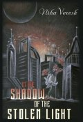 In the shadow of the stolen light (Nika Veresk, 2015)