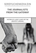 The journalists from the gateway. History of client clinics of the greatest cardinal (Serdyuchenkova Din, Din Serdyuchenkova)