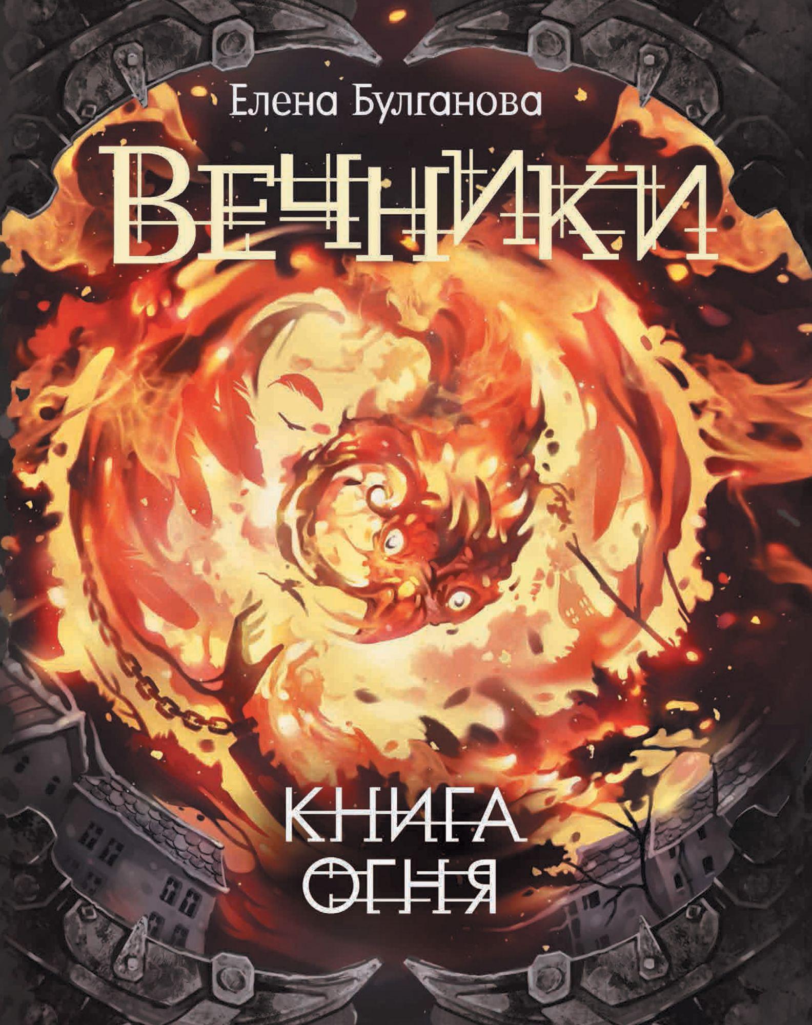 Елена Булганова – серия книг Вечники – скачать по порядку ...