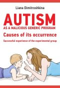 Autism as a malicious generic program. Causes of its occurrence. Successful experience of the experimental group (Лиана Димитрошкина, 2017)