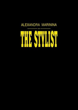 "Книга ""The Stylist"" – Маринина Александра, 1996"