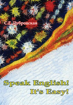 "Книга ""Speak English! It's Easy!"" – С. Г. Дубровская, 2006"