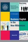 Business English in the New Millennium (Алла Гуслякова, 2016)