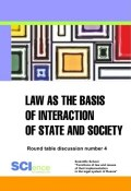 Law as the basis of interaction of state and society. Round table discussion number 4 (Cherniavsky A. G., 2017)