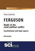 FERGUSON. Model of the racial political conflict. Constitutional and legal aspects (, 2018)