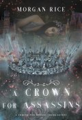 A Crown for Assassins (Морган Райс, 2018)