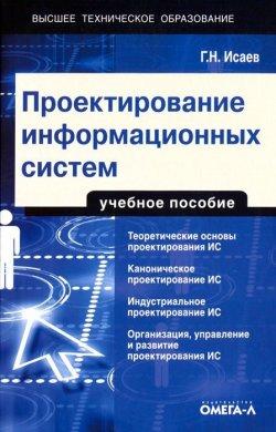 Проектирование информационных систем создание сайта созданию своего сайта описание