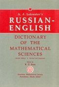 A. J. Lohwaters Russian-English Dictionary of the Mathematical Sciences (A. J. , 1990)