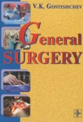 General Surgery: The Manual (K. V. Gortners, 2015)