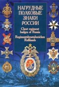 Нагрудные полковые знаки России / Chest Regiment Badges of Russia / Regimentsbrustabzeichen Russlands (автор не указан, 2007)