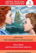 Дети капитана Гранта / The Children of Captain Grant (Верн Жюль , 2019)