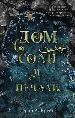 "Книга ""Дом соли и печали"" {Trendbooks magic} – Эрин Крейг, 2019"