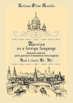 "Книга ""Russian as a foreign language. Russian stories with parallel translation into English. Book 1 (levels A1—B2)"" – Tatiana Oliva Morales"