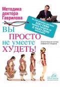 Что Это За Метод Похудения Доктора Гаврилова.